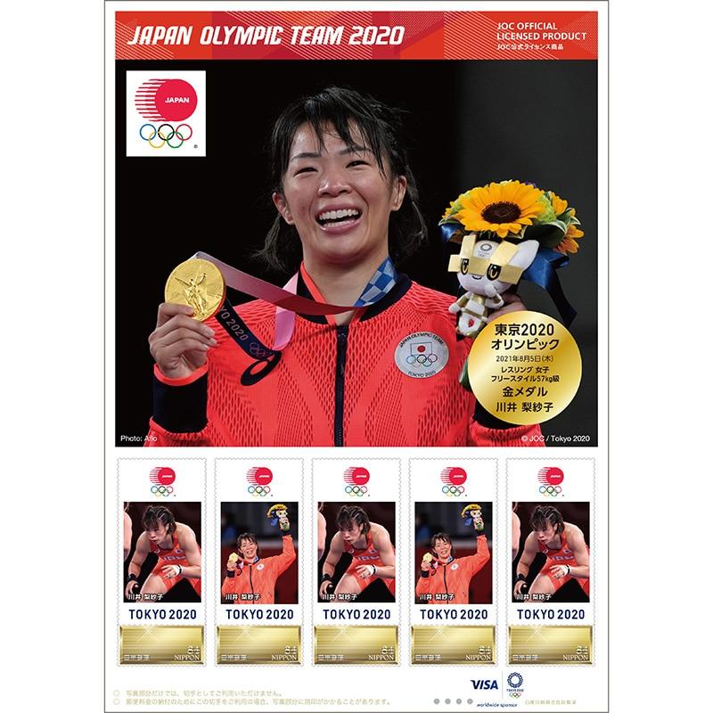 フレーム切手(レスリング 女子 フリースタイル57kg級 川井 梨紗子選手)