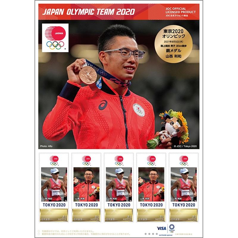 フレーム切手(陸上競技 男子 20km競歩 山西 利和選手)
