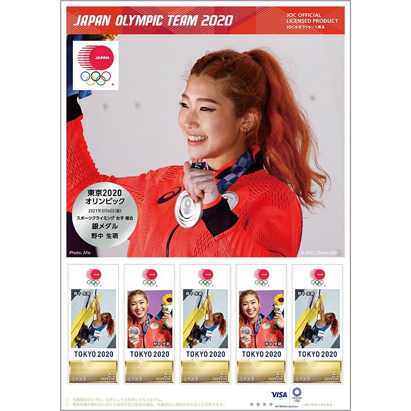 フレーム切手(スポーツクライミング 女子 複合 野中 生萌選手)