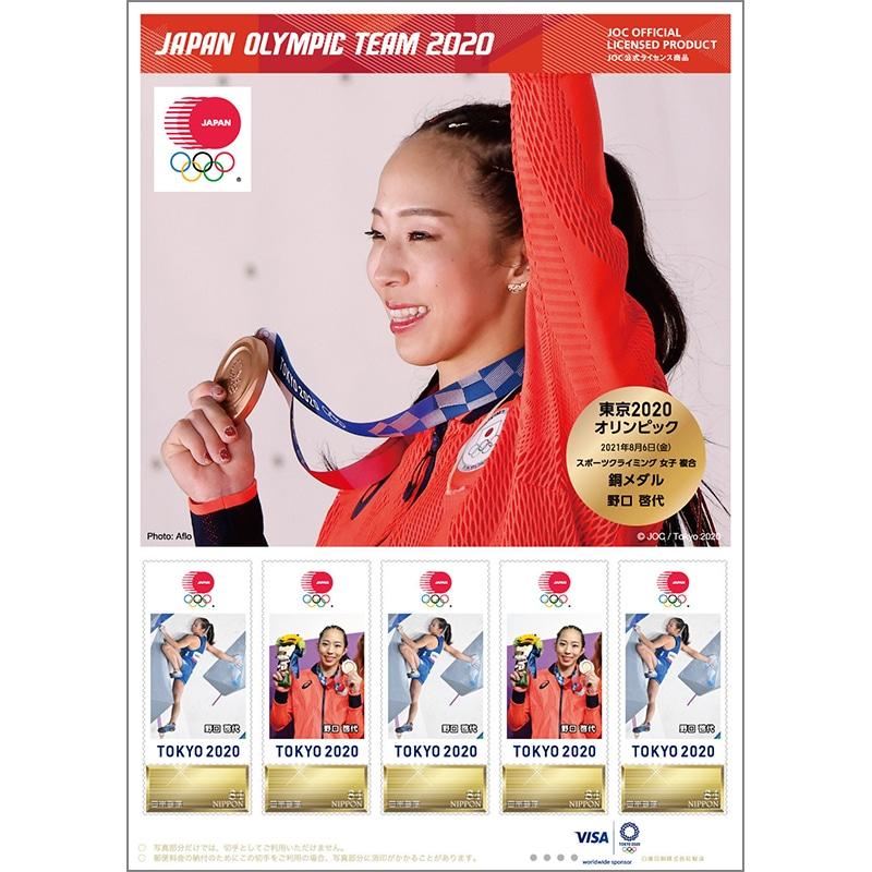 フレーム切手(スポーツクライミング 女子 複合 野口 啓代選手)