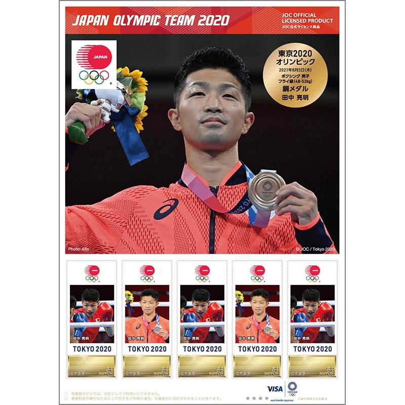 フレーム切手(ボクシング 男子 フライ級(48-52kg) 田中 亮明選手)