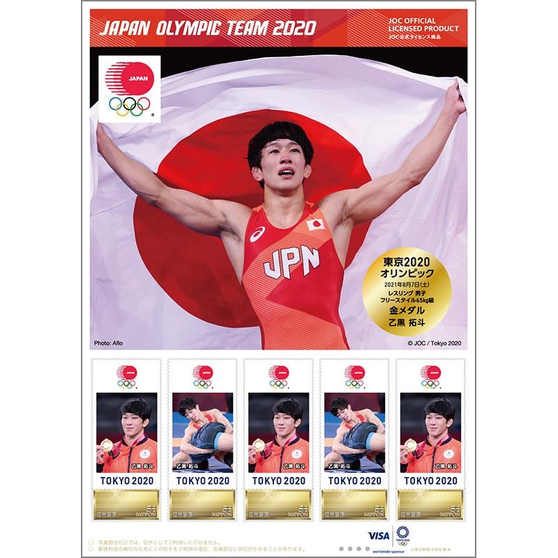 フレーム切手(レスリング 男子 フリースタイル65kg級 乙黒 拓斗選手)