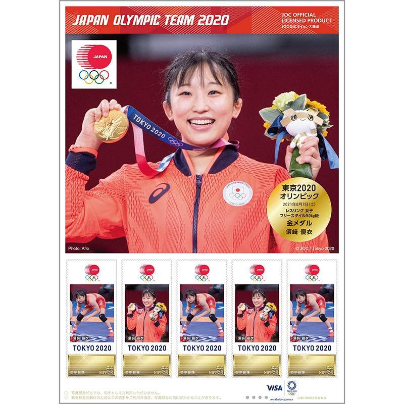 フレーム切手(レスリング 女子 フリースタイル50kg級 須�ア 優衣選手)