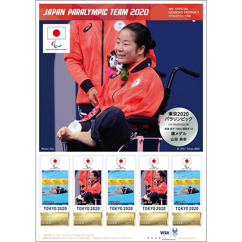 フレーム切手(水泳 女子 100m 背泳ぎ S2 山田 美幸選手)