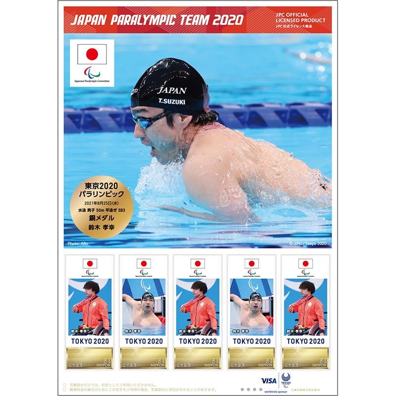 フレーム切手(水泳 男子 50m 平泳ぎ SB3 鈴木 孝幸選手)