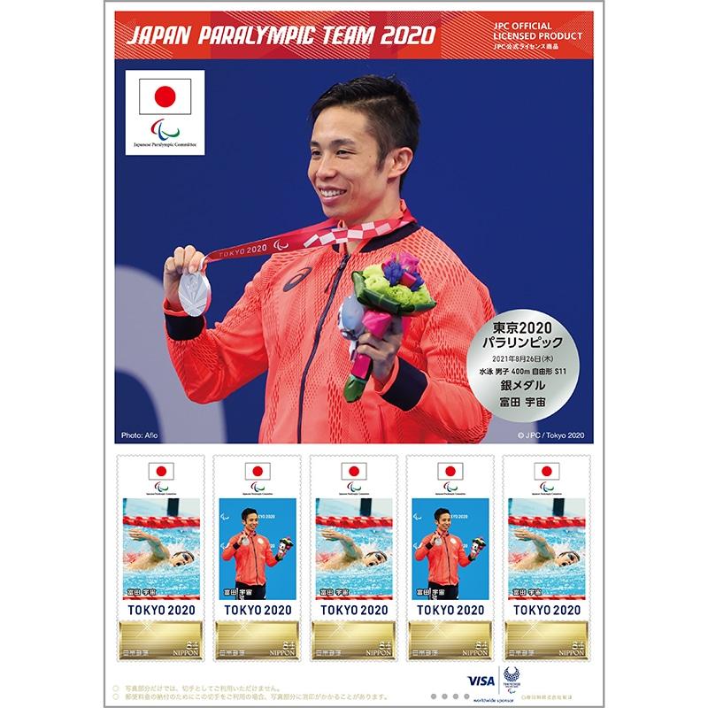 フレーム切手(水泳 男子 400m 自由形 S11 富田 宇宙選手)