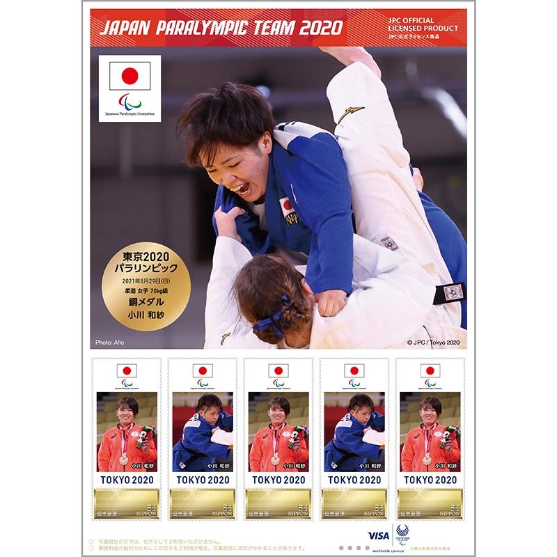 フレーム切手(柔道 女子 70kg級 小川 和紗選手)