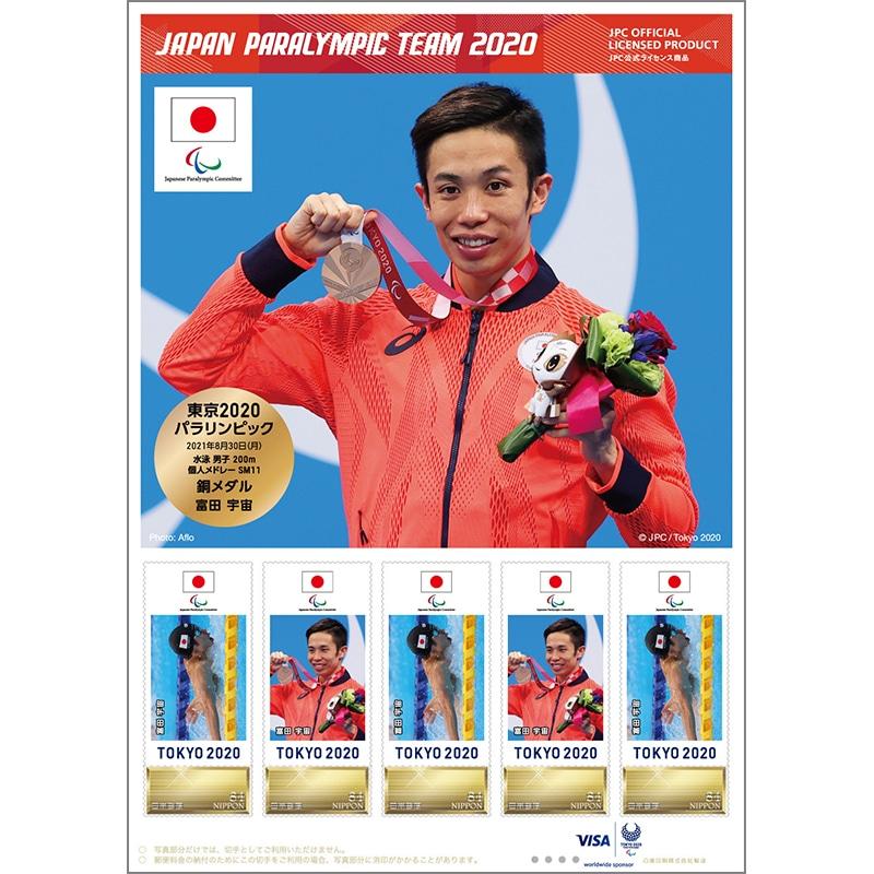 フレーム切手(水泳 男子 200m 個人メドレー SM11 富田 宇宙選手)