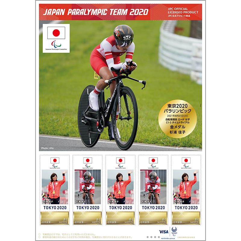 フレーム切手(自転車競技 ロード 女子 C1-3 タイムトライアル 杉浦 佳子選手)