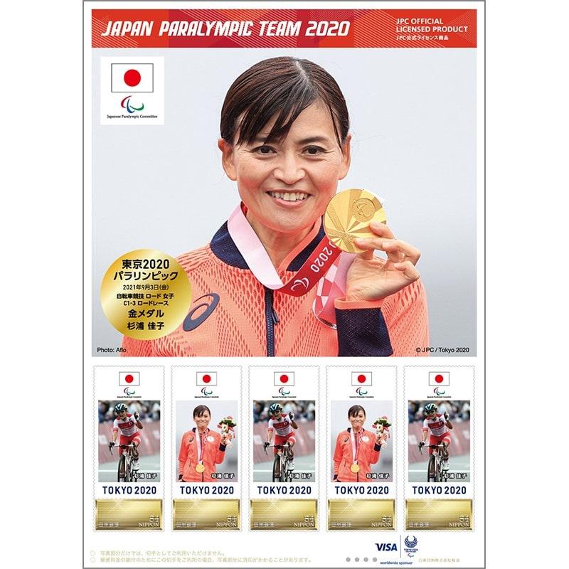 フレーム切手(自転車競技 ロード 女子 C1-3 ロードレース 杉浦 佳子選手)