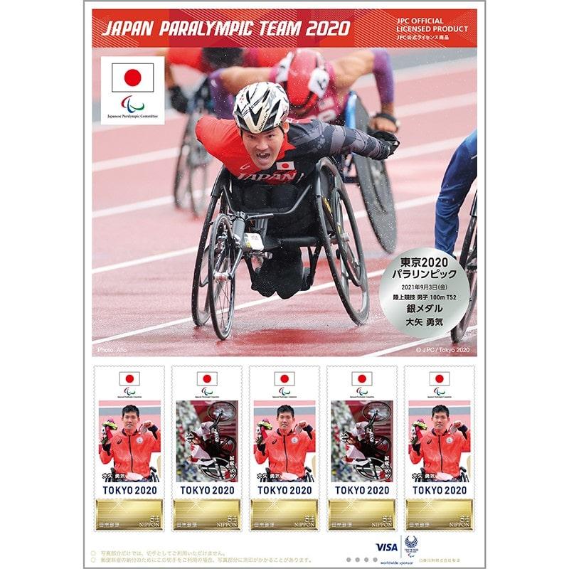フレーム切手(陸上競技 男子 100m T52 大矢 勇気選手)