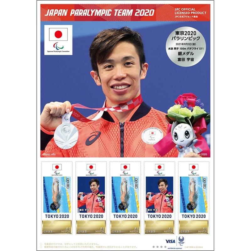 フレーム切手(水泳 男子 100m バタフライ S11 富田 宇宙選手)