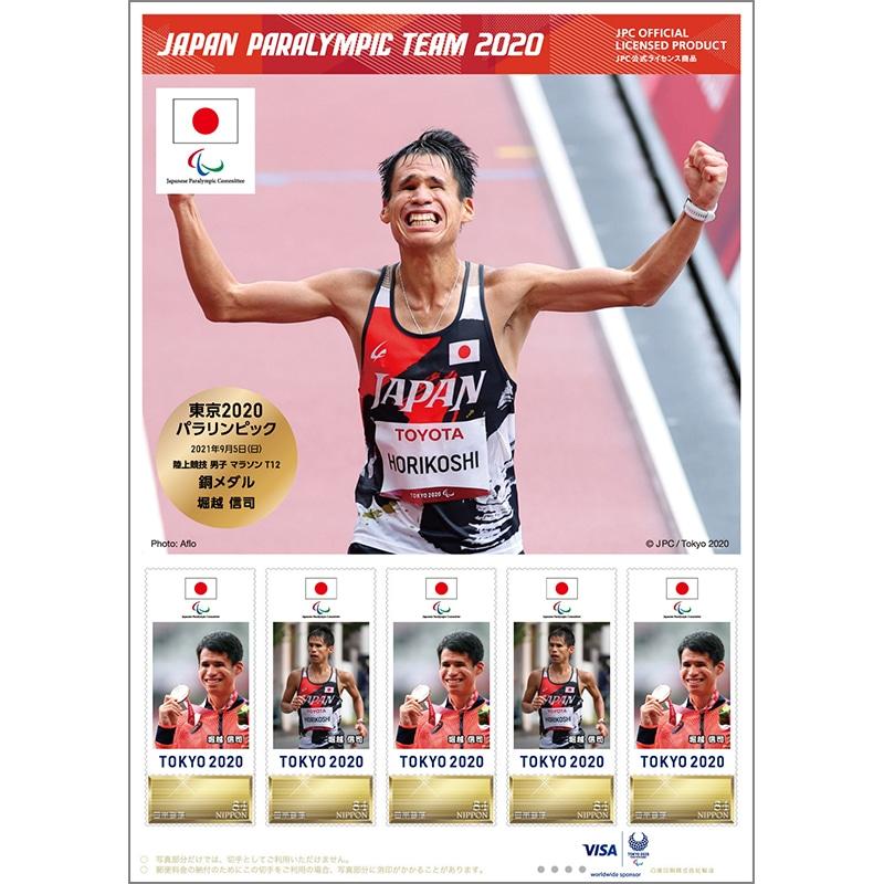 フレーム切手(陸上競技 男子 マラソン T12 堀越 信司選手)