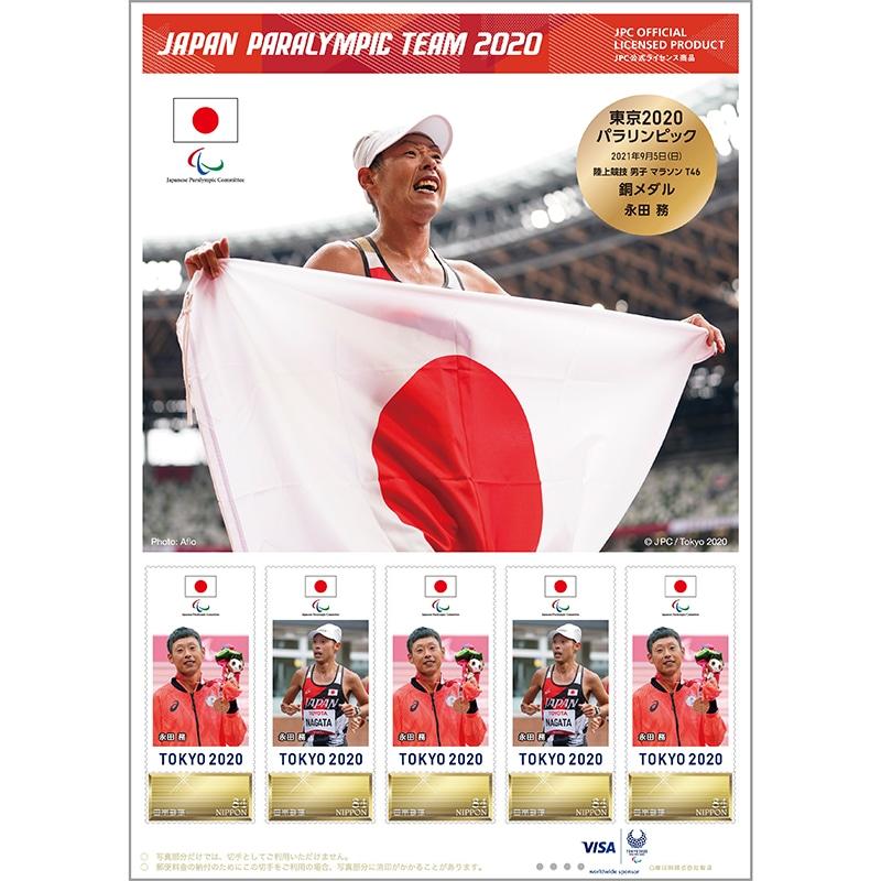 フレーム切手(陸上競技 男子 マラソン T46 永田 務選手)