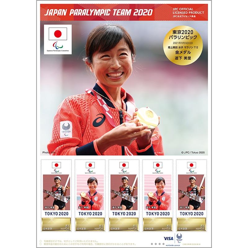 フレーム切手(陸上競技 女子 マラソン T12 道下 美里選手)