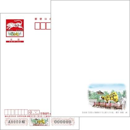 2022年用年賀はがき 絵入り[寄付金付]奈良県版