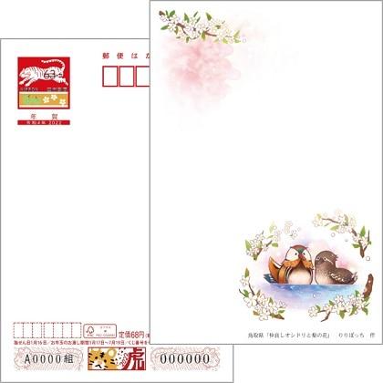 2022年用年賀はがき 絵入り[寄付金付]鳥取県版