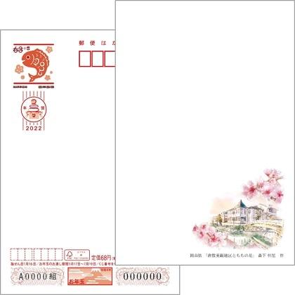 2022年用年賀はがき 絵入り[寄付金付]岡山県版