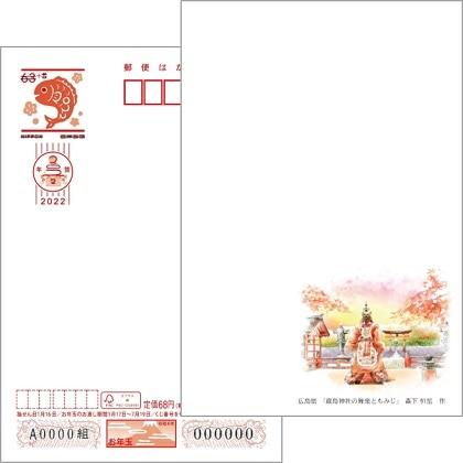 2022年用年賀はがき 絵入り[寄付金付]広島県版