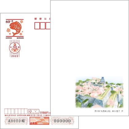 2022年用年賀はがき 絵入り[寄付金付]香川県版