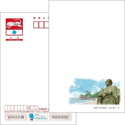 2022年用年賀はがき 絵入り[寄付金付]高知県版