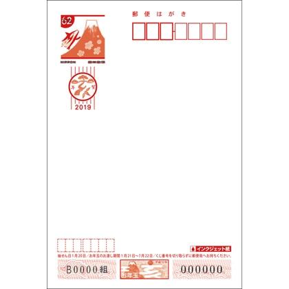 2019年用年賀はがき 無地(インクジェット紙)(10枚セット)