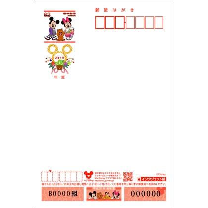 2019年用年賀はがき ディズニー年賀(インクジェット紙)(10枚セット)