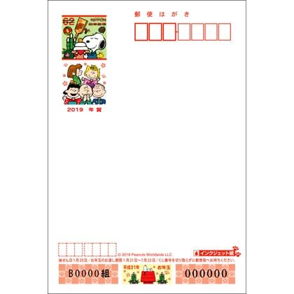 2019年用年賀はがき スヌーピー年賀(インクジェット紙)(10枚セット)