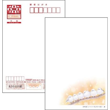 2020年用年賀はがき 絵入り[寄附金付]北海道版(10枚セット)