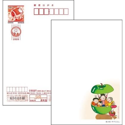 2020年用年賀はがき 絵入り[寄附金付]東京都版(10枚セット)