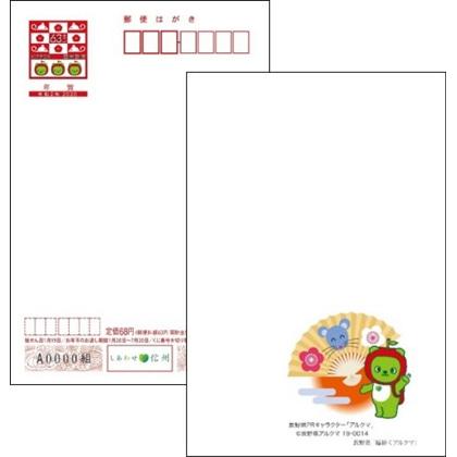 2020年用年賀はがき 絵入り[寄附金付]長野県版(10枚セット)