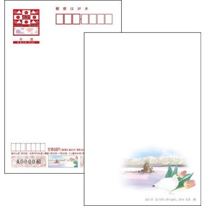 2020年用年賀はがき 絵入り[寄附金付]富山県版(10枚セット)