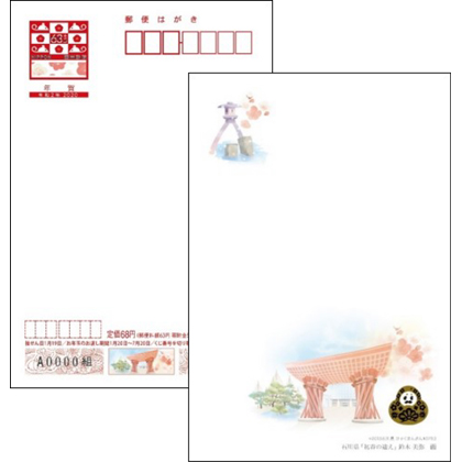 2020年用年賀はがき 絵入り[寄附金付]石川県版(10枚セット)