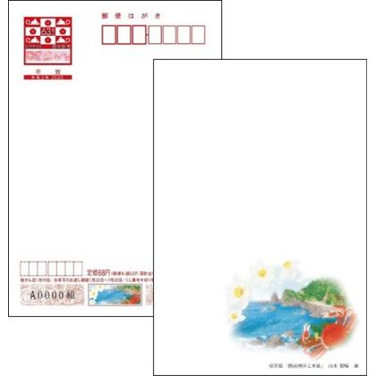 2020年用年賀はがき 絵入り[寄附金付]福井県版(10枚セット)