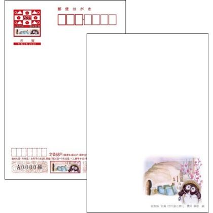2020年用年賀はがき 絵入り[寄附金付]滋賀県版(10枚セット)