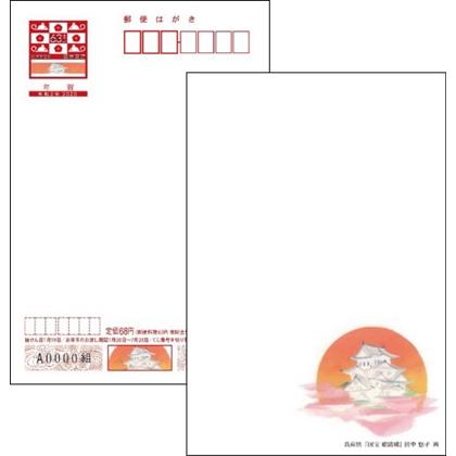 2020年用年賀はがき 絵入り[寄附金付]兵庫県版(10枚セット)