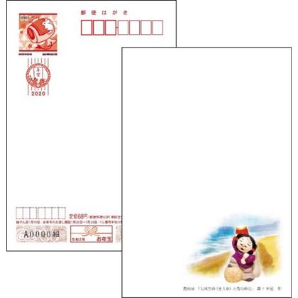 2020年用年賀はがき 絵入り[寄附金付]鳥取県版(10枚セット)