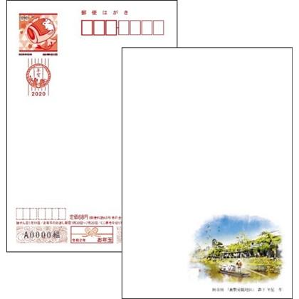 2020年用年賀はがき 絵入り[寄附金付]岡山県版(10枚セット)