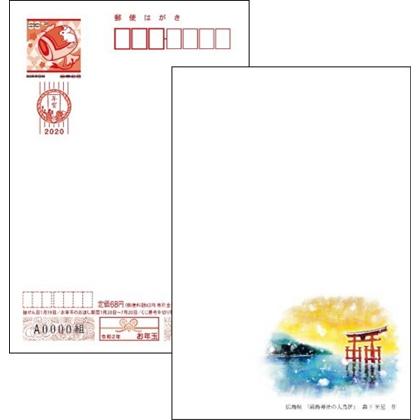 2020年用年賀はがき 絵入り[寄附金付]広島県版(10枚セット)