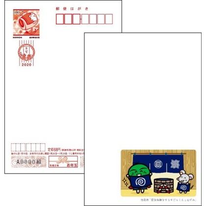 2020年用年賀はがき 絵入り[寄附金付]徳島県版(10枚セット)