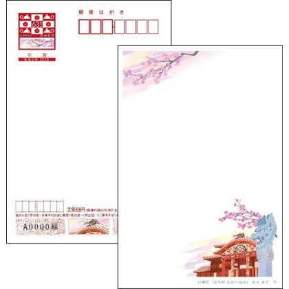 2020年用年賀はがき 絵入り[寄附金付]沖縄県版(10枚セット)