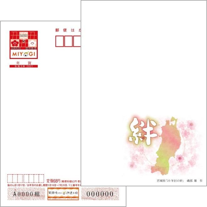 2021年用年賀はがき 絵入り[寄付金付]宮城県版(10枚セット)