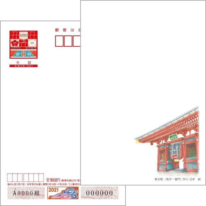2021年用年賀はがき 絵入り[寄付金付]東京版(10枚セット)