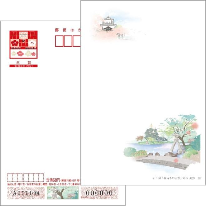 2021年用年賀はがき 絵入り[寄付金付]石川県版(10枚セット)