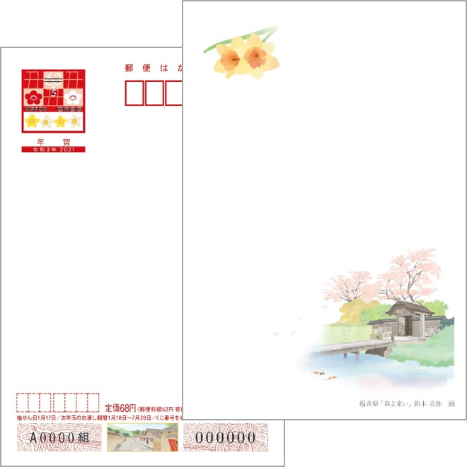 2021年用年賀はがき 絵入り[寄付金付]福井県版(10枚セット)