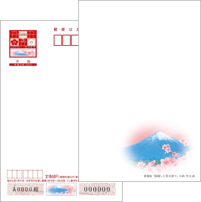 2021年用年賀はがき 絵入り[寄付金付]東海版(10枚セット)