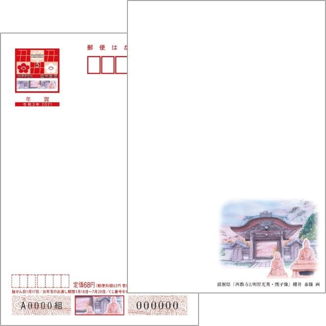 2021年用年賀はがき 絵入り[寄付金付]滋賀県版(10枚セット)