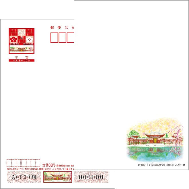2021年用年賀はがき 絵入り[寄付金付]京都府版(10枚セット)