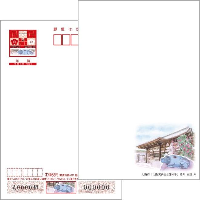 2021年用年賀はがき 絵入り[寄付金付]大阪府版(10枚セット)