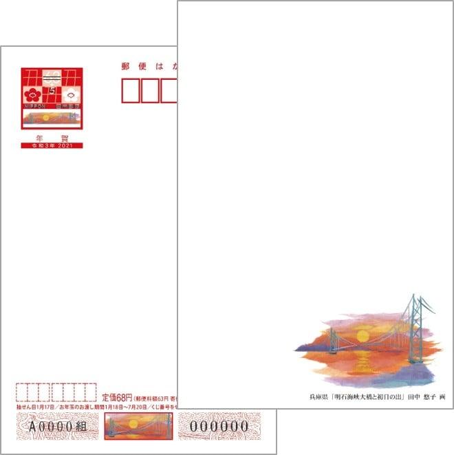 2021年用年賀はがき 絵入り[寄付金付]兵庫県版(10枚セット)